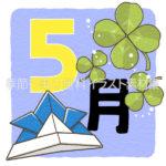 5月のタイトル文字のイラスト(カラー版)