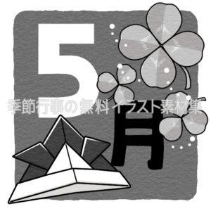 5月のタイトル文字のイラスト(白黒版)