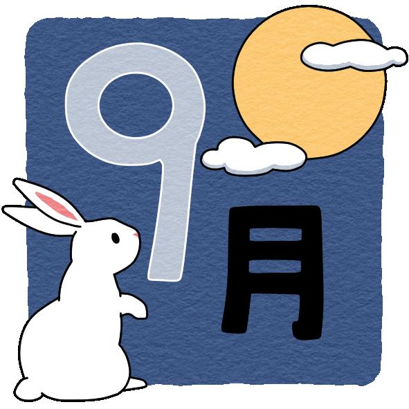 9月タイトル文字 季節行事の無料イラスト素材集