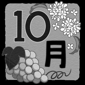 10月のタイトル文字(白黒版)