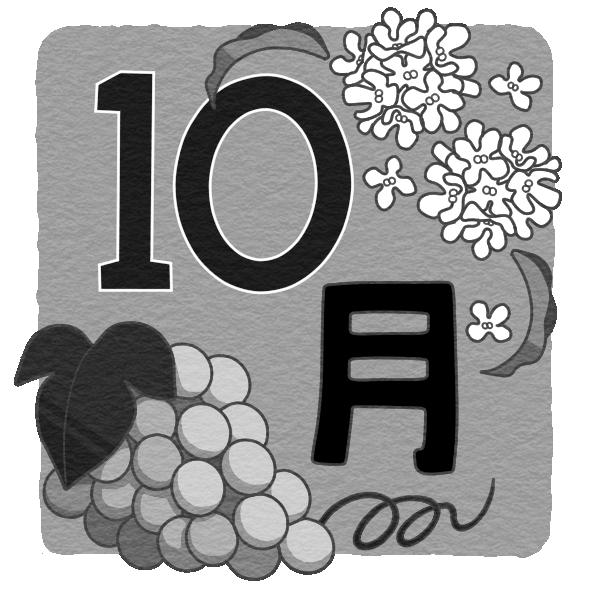 10月タイトル文字のイラスト 季節行事の無料イラスト素材集