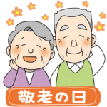 敬老の日と高齢者夫婦のイラスト