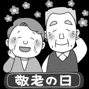 敬老の日の老夫婦のイラスト(白黒)