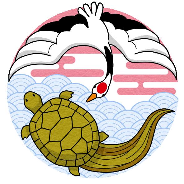 鶴と亀のイラスト 季節行事の無料イラスト素材集