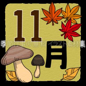 11月のタイトル文字(カラー版)