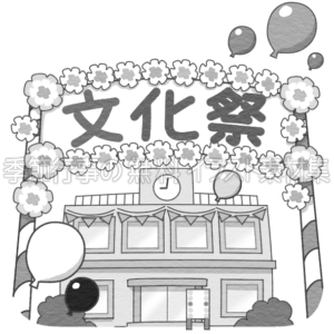 文化祭のイラスト(白黒版)