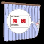 防炎カーテンのイラスト(カラー版)