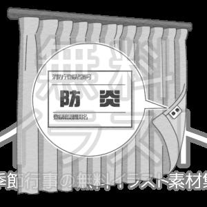 防炎カーテンのイラスト(白黒版)