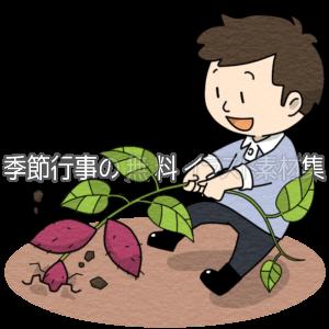 芋堀りをする男の子のイラスト