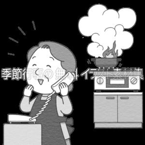 ガスコンロの火から目を離してしまうイラスト(白黒版)