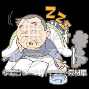 男性が寝タバコをするイラスト(カラー版)