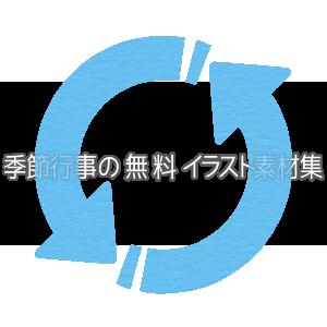 回転する矢印のイラスト(青)