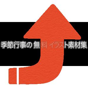 上向き矢印のイラスト
