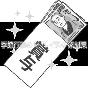 ボーナス(賞与)のイラスト(白黒版)
