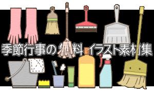 掃除道具のイラスト