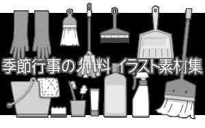掃除道具のイラスト(白黒版)
