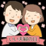 いい夫婦の日のイラスト(カラー版)