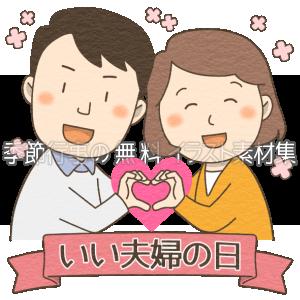 いい夫婦の日のイラスト