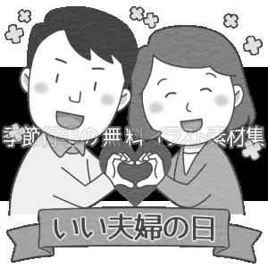 いい夫婦の日のイラスト(白黒版)