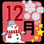 12月のタイトル文字(カラー版)