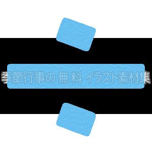 割り算「わる」マークのイラスト(青)