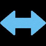 双方向矢印のイラスト