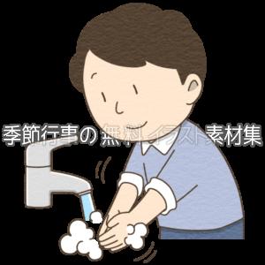 手洗いをするイラスト(カラー版)