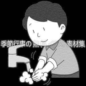 手洗いをするイラスト(白黒版)