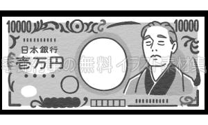 一万円のイラスト(白黒版)
