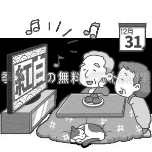紅白歌合戦を観ているイラスト(白黒版)
