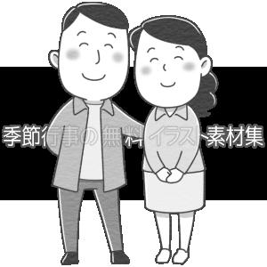 夫婦のイラスト(白黒版)