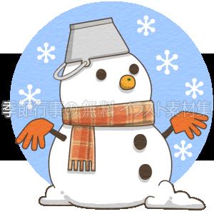 雪だるまのイラスト(カラー版)