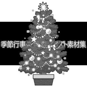 クリスマスツリーのイラスト(白黒版)