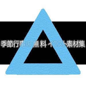 三角「△」マークのイラスト(青)
