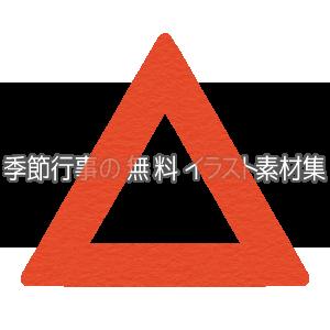 三角「△」マークのイラスト(赤)