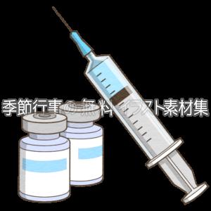 ワクチンと注射器のイラスト
