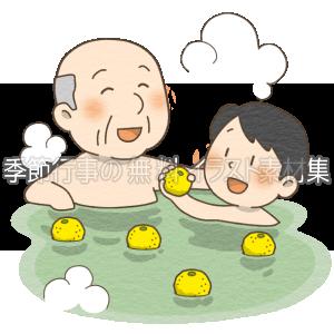 柚子湯のイラスト