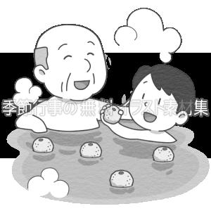 柚子湯に入るおじいさんと男の子のイラスト(白黒版)