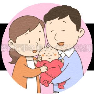 赤ちゃんを抱く夫婦のイラスト(カラー版)