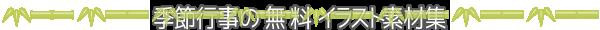 竹のライン素材(カラー版)