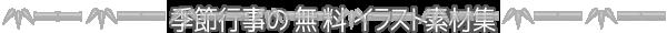 竹のライン素材(白黒版)