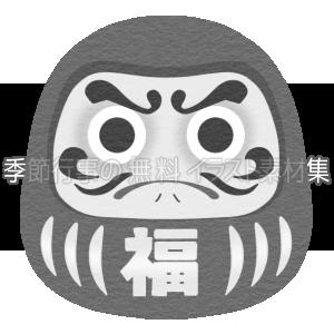 だるまのイラスト(白黒版)