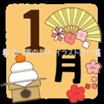 1月のタイトル文字(カラー版)