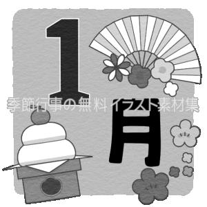 1月のタイトル文字(白黒版)