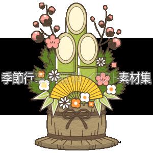 門松のイラスト