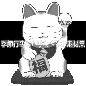 招き猫のイラスト(白黒版)