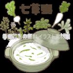 七草粥のイラスト(カラー版)