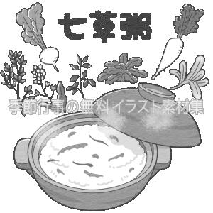 七草粥のイラスト(白黒版)