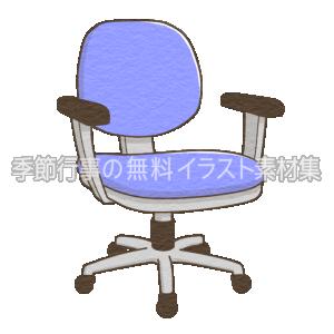 青い事務椅子(オフィスチェアー)のイラスト(カラー版)