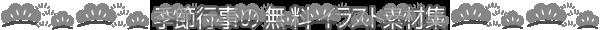 松のライン素材(白黒版)